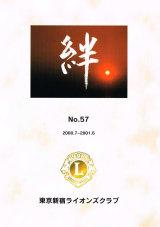 絆 No.57