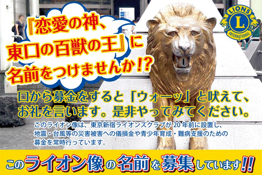 ライオン像の名前募集