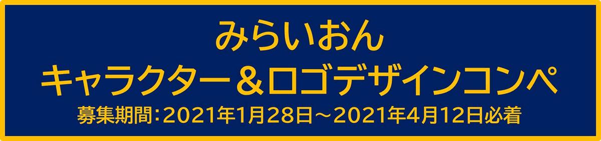 みらいおんキャラクター&ロゴデザインコンペ